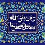 خواص و فضیلت آیه ومن يتق الله برای روزی مادی و معنوی + روش ختم مجرب