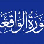 متن سوره واقعه + ترجمه فارسی و تلاوت زیبا