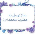 نماز توسل به حضرت محمد (ص)