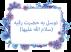 توسل به حضرت رقیه (سلام الله علیها)