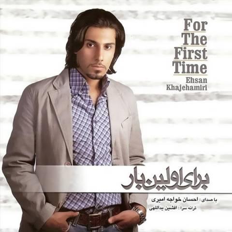 دانلود آهنگ جدید احسان خواجه امیری به نام برای اولین بار