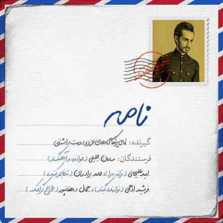 Download New Song By Saman Jalili