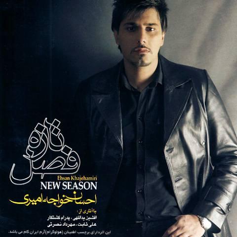 Download New Song By Ehsan Khajeh Amiri Called Faal