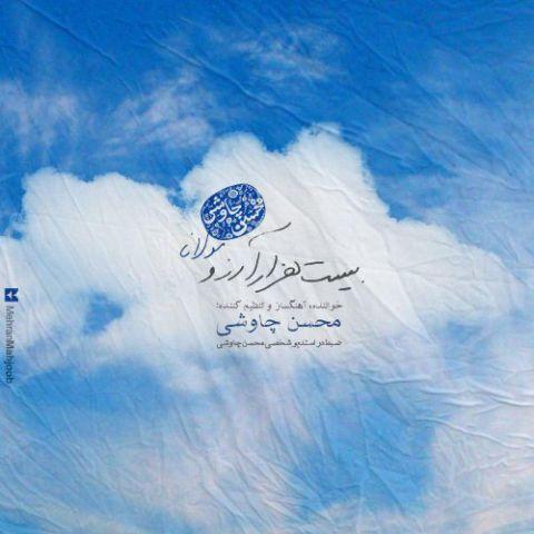 دانلود آهنگ محسن چاوشی به نام بیست هزار آرزو