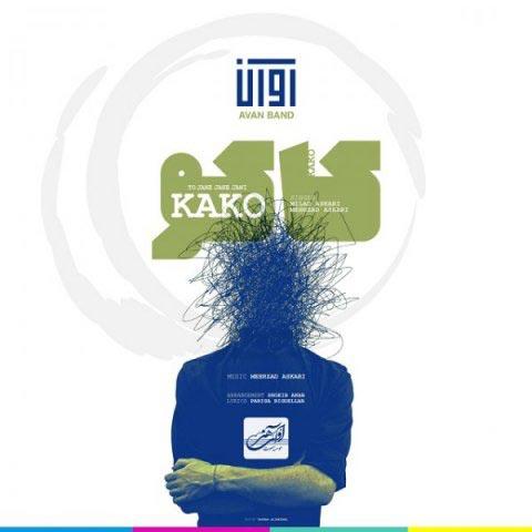 دانلود آهنگ آوان بند به نام کاکو