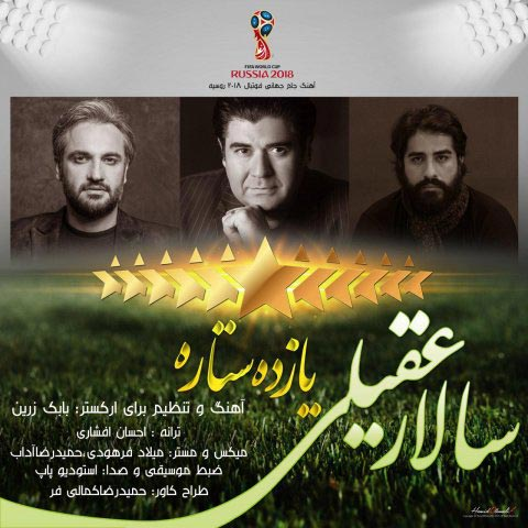 new-music-salar-aghili-