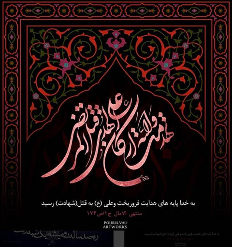 Download Rozeh By Salim MoazzenZade Called Shahadat Hazrat Ali (as)