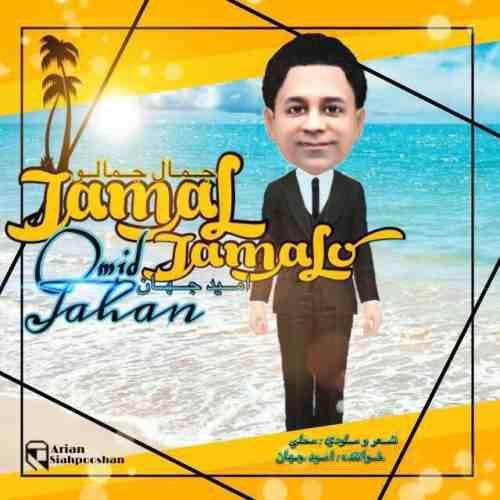 دانلود آهنگ امید جهان به نام جمال جمالو