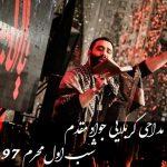 دانلود مداحی جواد مقدم به نام شب اول محرم ۹۷