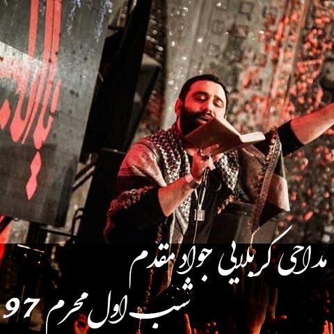 دانلود مداحی جواد مقدم به نام شب اول محرم 97