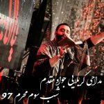 دانلود مداحی جواد مقدم به نام شب سوم محرم ۹۷