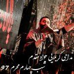 دانلود مداحی جواد مقدم به نام شب چهارم محرم ۹۷