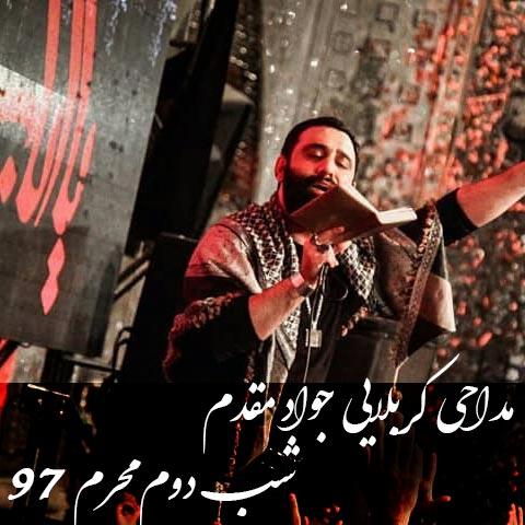 دانلود مداحی جواد مقدم به نام شب دوم محرم 97