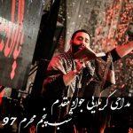 دانلود مداحی جواد مقدم به نام شب پنجم محرم ۹۷