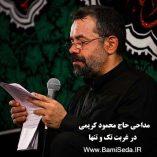 دانلود مداحی محمود کریمی به نام در غربت تک و تنها