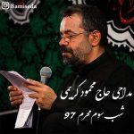 دانلود مداحی محمود کریمی به نام شب سوم محرم ۹۷