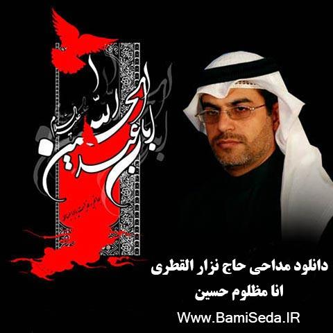 دانلود مداحی نزار قطری به نام انا مظلوم حسین