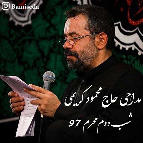 دانلود مداحی محمود کریمی به نام شب دوم محرم 97