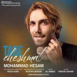 دانلود آهنگ محمد حسام به نام تب چشمات