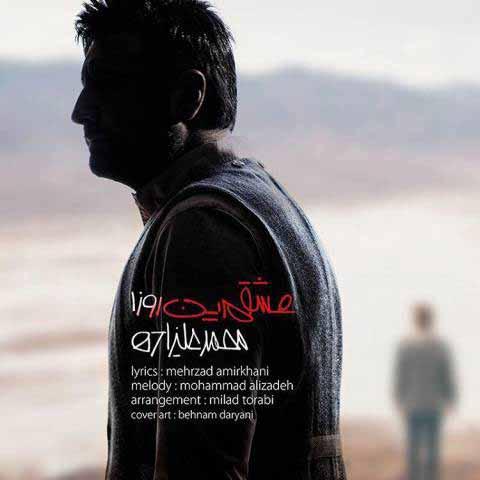دانلود آهنگ محمد علیزاده به نام عشقم این روزا