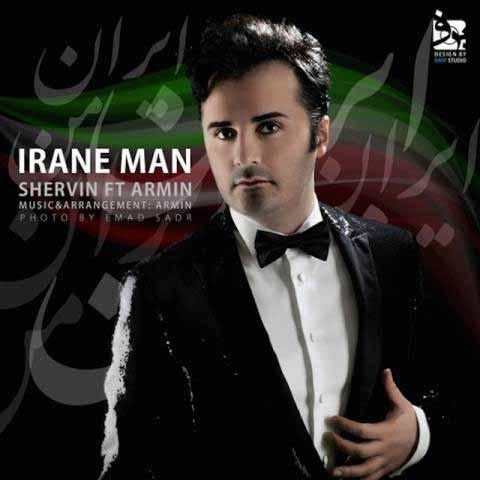 دانلود آهنگ شروین به نام ایران من