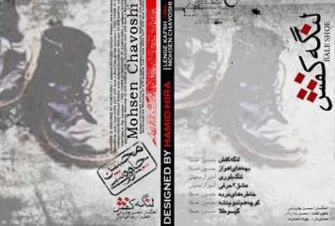 دانلود آلبوم محسن چاوشی به نام لنگه کفش