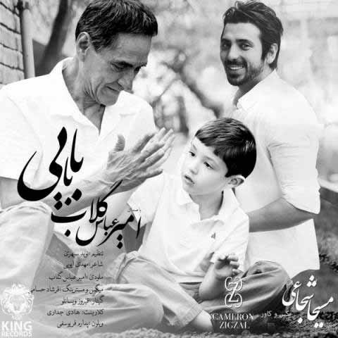 دانلود موزیک ویدئو امیر عباس گلاب به نام بابایی