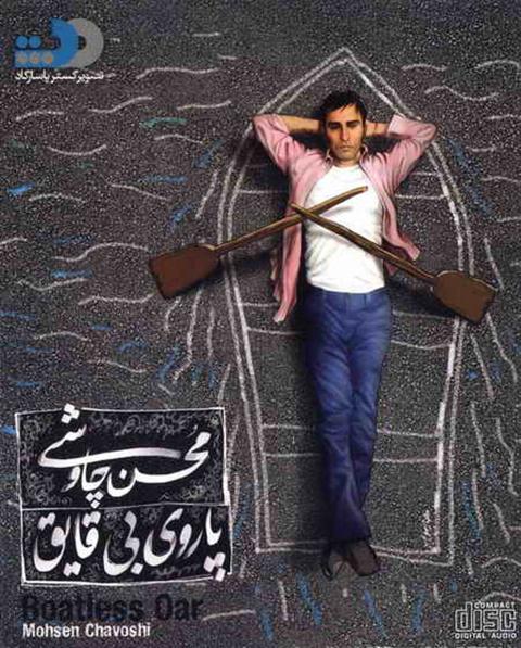 دانلود آلبوم محسن چاوشی به نام پاروی بی قایق