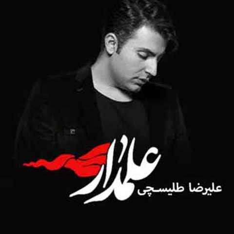 دانلود مداحی علیرضا طلیسچی به نام علمدار