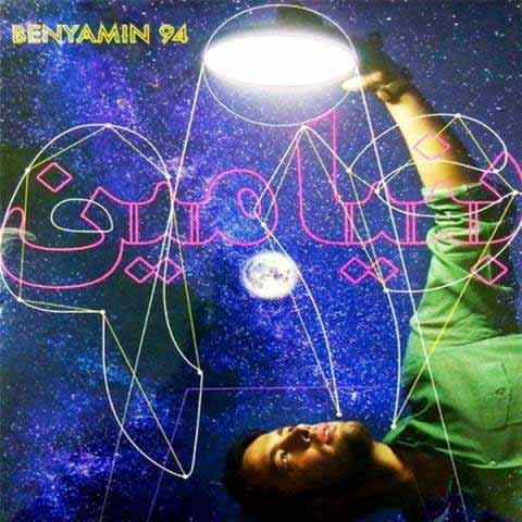 دانلود آلبوم بنیامین بهادری به نام 94 دانلود آلبوم بنیامین بهادری به نام 94