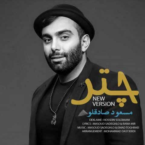 دانلود ورژن جدید آهنگ مسعود صادقلو به نام چتر