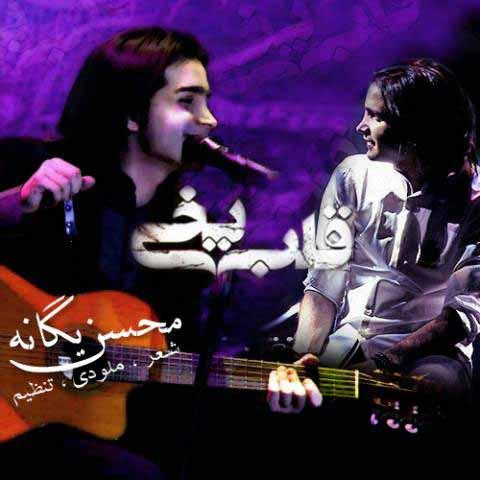 دانلود آهنگ محسن یگانه به نام قلب بخی