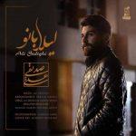 دانلود آهنگ علی صدیقی به نام لیلا بانو