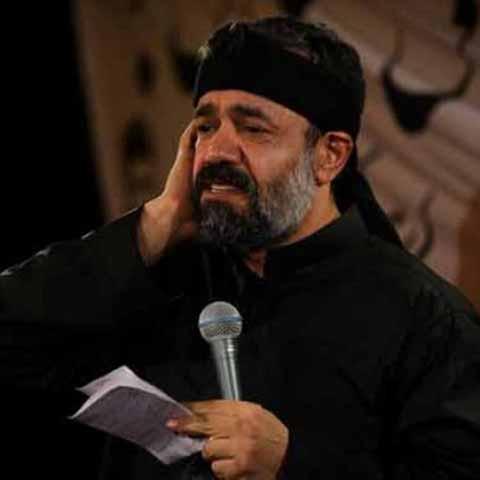 دانلود مداحی محمود کریمی به نام مادر بمون