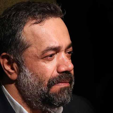 دانلود مداحی محمود کریمی به نام مشکت صد پاره شده