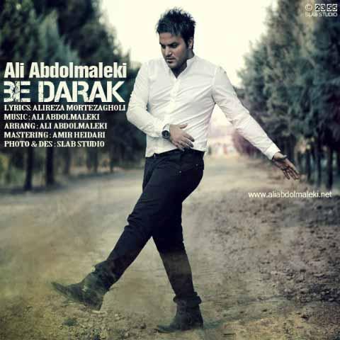 دانلود آهنگ جدید علی عبدالمالکی به نام به درک