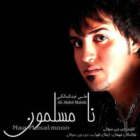 دانلود آهنگ علی عبدالمالکی