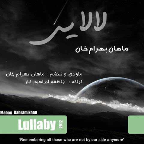 دانلود آهنگ ماهان بهرام خان به نام لالایی