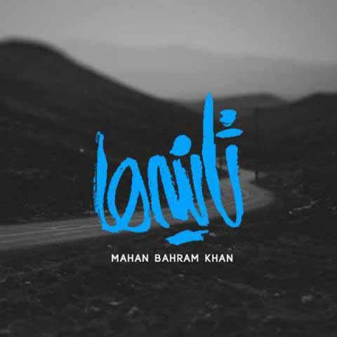 دانلود آهنگ ماهان بهرام خان به نام ثانیه ها