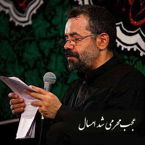 دانلود مداحی محمود کریمی به نام عجب محرمی شد امسال