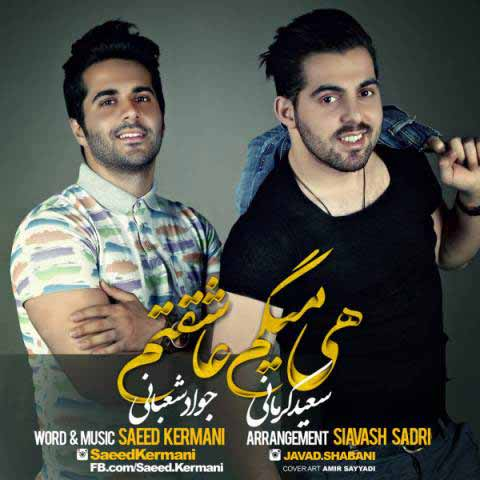 دانلود آهنگ سعید کرمانی و جواد شعبانی به نام هی میگم عاشقتم