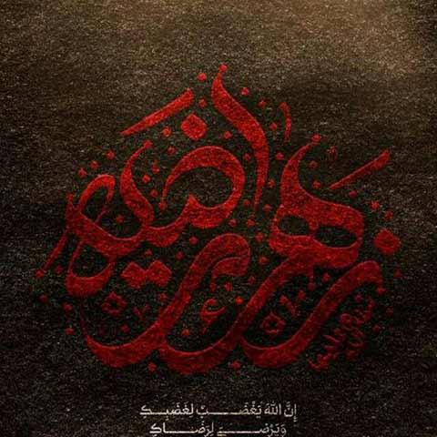 دانلود نوحه حاج سلیم موذن زاده به نام الهی دفن ادیم نجه