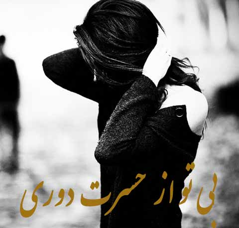 دانلود آهنگ علی عراقی به نام حسرت دوری