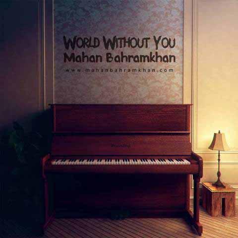 دانلود آهنگ ماهان بهرام خان به نام دنیا بدون تو