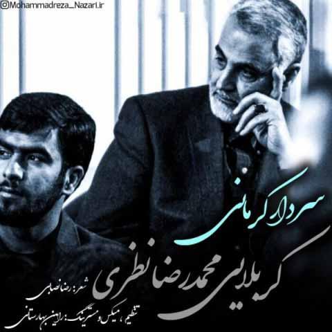 دانلود آهنگ محمدرضا نظری به نام سردار کرمانی
