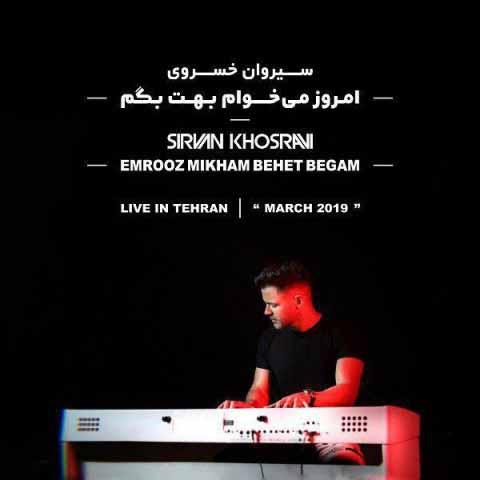 دانلود موزیک ویدئو سیروان خسروی به نام امروز میخوام بهت بگم