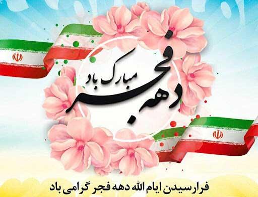 دانلود آهنگ رضا رویگری به نام ایران ایران رگبار مسلسل ها