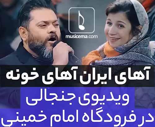 دانلود موزیک ویدئو غلامرضا صنعتگر به نام میهنم ایران