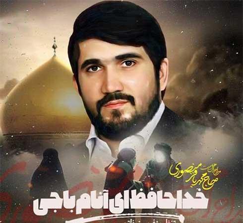 دانلود نوحه محمد باقر منصوری به نام خداحافظ ای آنام باجی