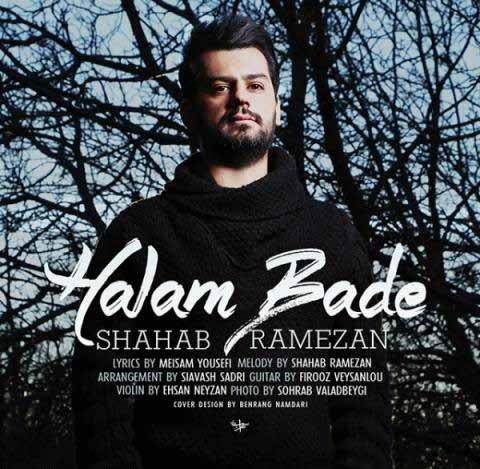 دانلود آهنگ شهاب رمضان به نام حالم بده